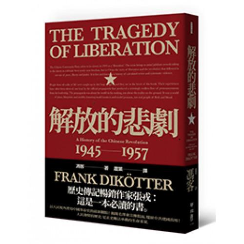 解放的悲劇:中國革命史1945-1957(當代中國史學家馮客三部曲)