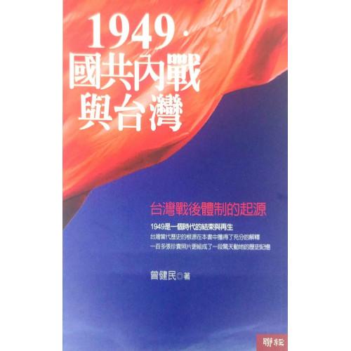 1949˙國共內戰與台灣(二版)