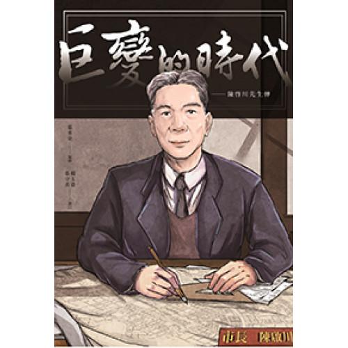 巨變的時代:陳啟川先生傳