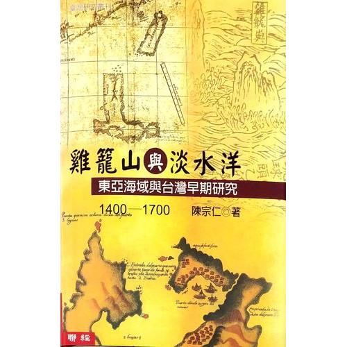 雞籠山與淡水洋-東亞海域與台灣早期研究