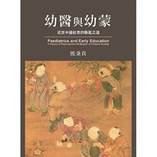 幼醫與幼蒙:近世中國社會的緜延之道