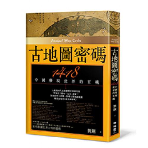 古地圖密碼:1418中國發現世界的玄機 (二版)