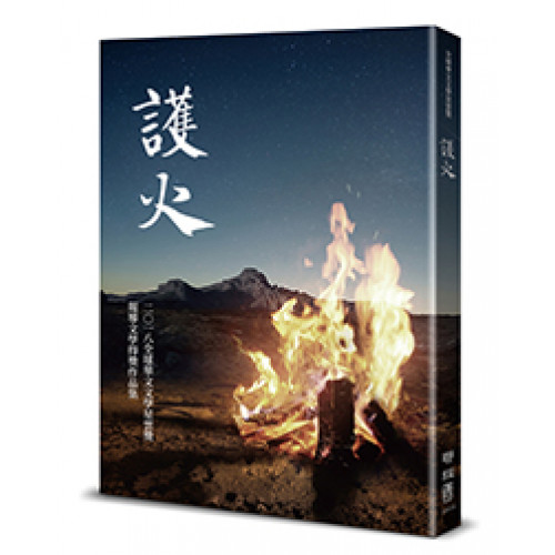 護火:全球華文文學星雲獎報導文學得獎作品集(五)