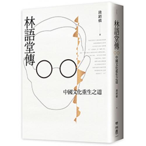 林語堂傳:中國文化重生之道