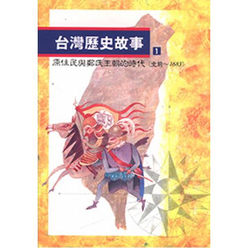 台灣歷史故事1(二版)