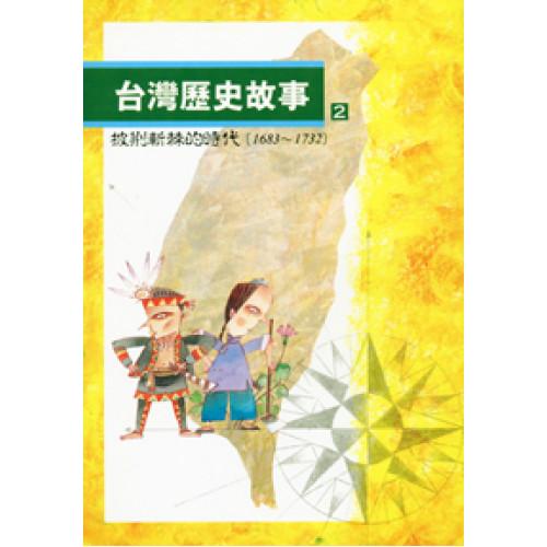 台灣歷史故事2