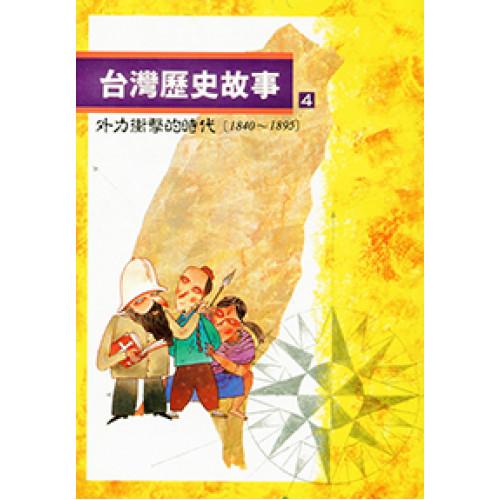 台灣歷史故事4(二版)