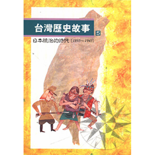 台灣歷史故事5(二版)