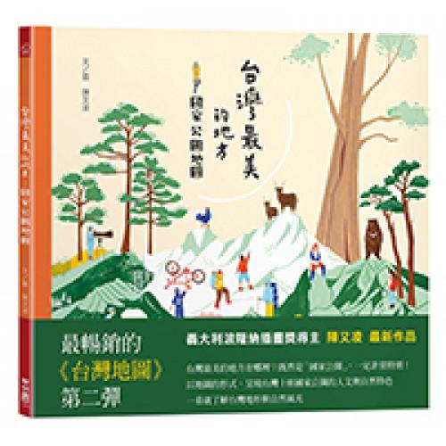 台灣最美的地方:國家公園地圖