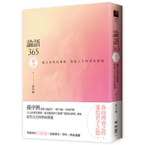 論語365:越古而來的薰風,徐迎人生四季好修養──春之卷