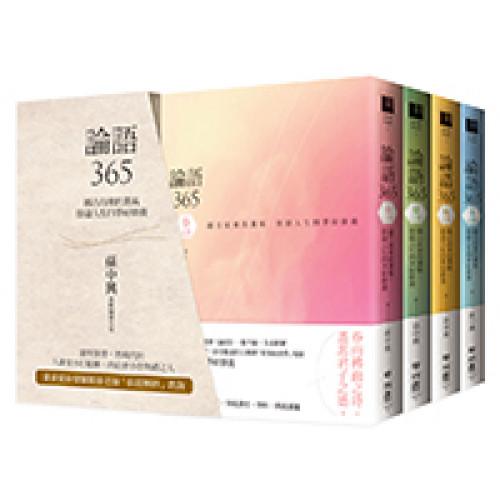 論語365:越古而來的薰風,徐迎人生四季好修養──(春、夏、秋、冬四季典藏書盒)