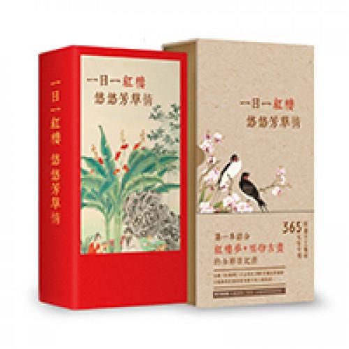 一日一紅樓,悠悠芳草情:第一本結合紅樓夢+植物古畫的全彩日記書