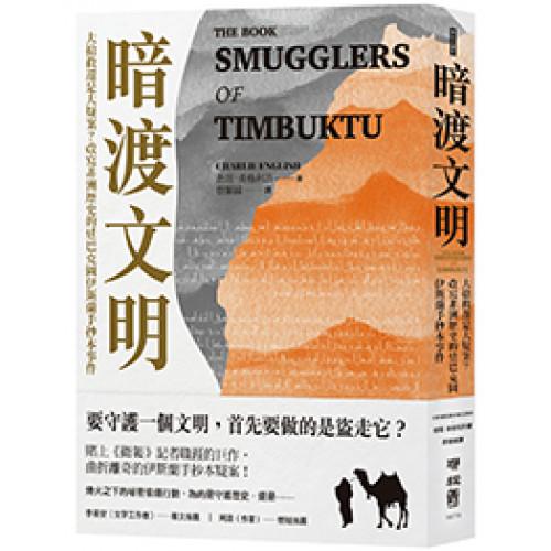 暗渡文明:大搶救還是大疑案?改寫非洲歷史的廷巴克圖伊斯蘭手抄本事件The Book Smugglers of Timbuktu