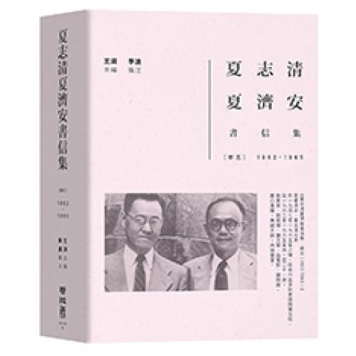 夏志清夏濟安書信集:卷五(1962-1965)