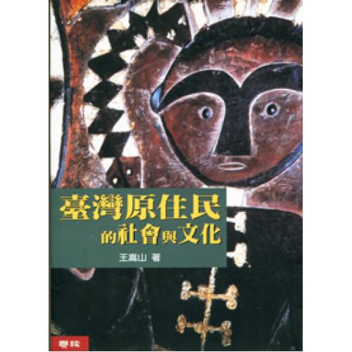 臺灣原住民的社會與文化
