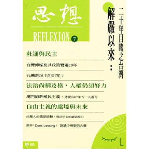 思想7 解嚴以來:二十年目睹之台灣