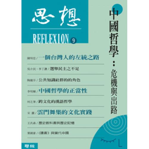 思想9 中國哲學:危機與出路