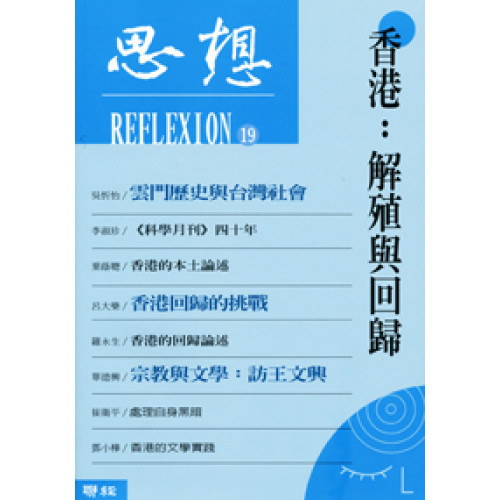 思想19 香港:解殖與回歸