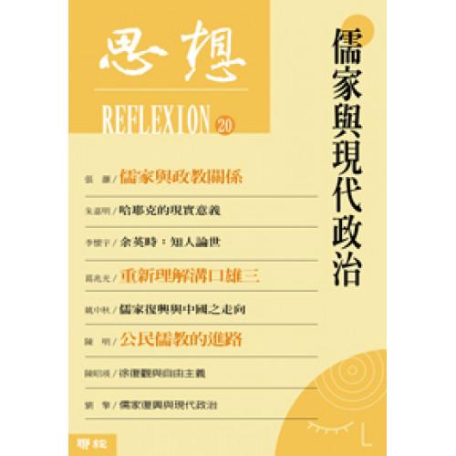 思想20 儒家與現代政治