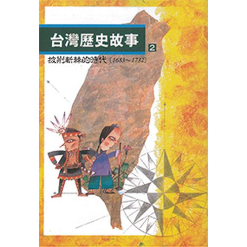 台灣歷史故事2:披荊斬棘的時代(二版)