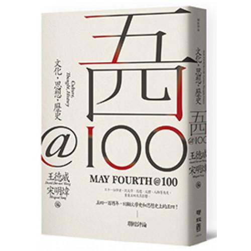 五四@100:文化,思想,歷史