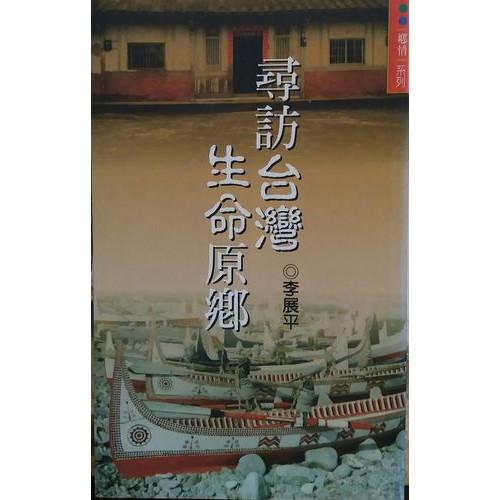 尋訪台灣生命原鄉
