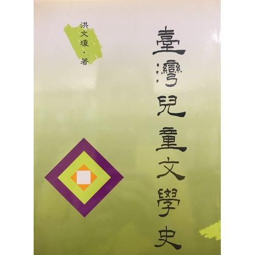 台灣兒童文學史