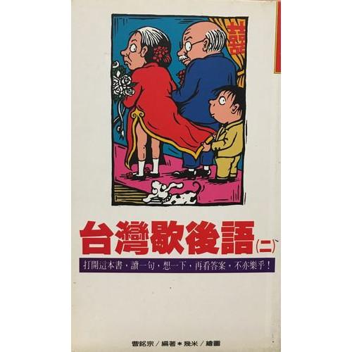 台灣歇後語(二)
