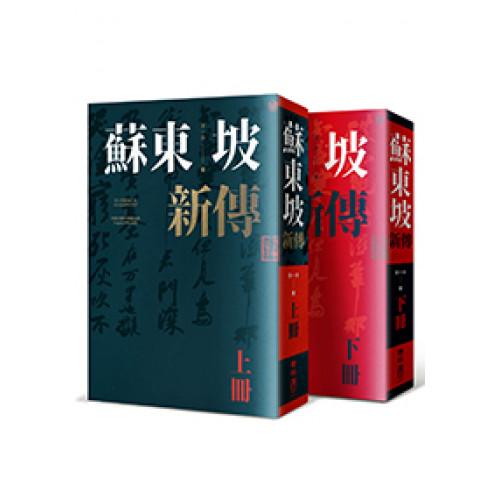 蘇東坡新傳(上下冊增修校訂全新版)