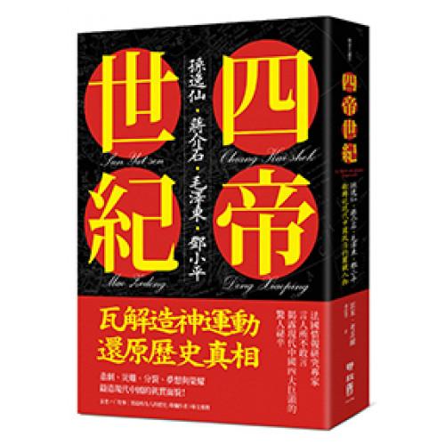 四帝世紀:孫逸仙‧蔣介石‧毛澤東‧鄧小平,翻轉近現代中國政治的關鍵人物