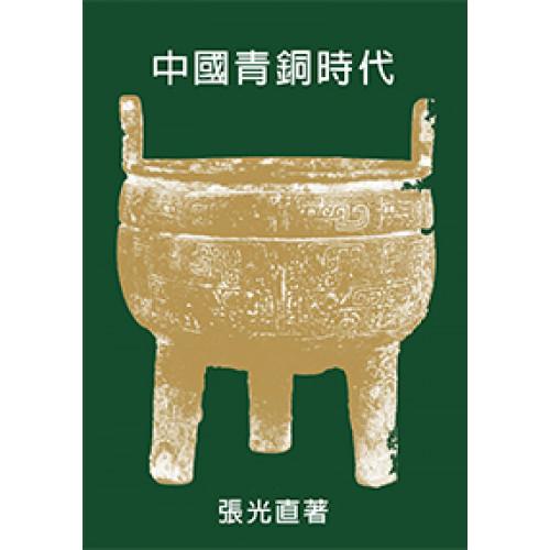 中國青銅時代(二版)