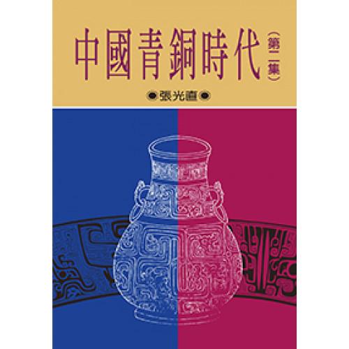 中國青銅時代 第二集(二版)