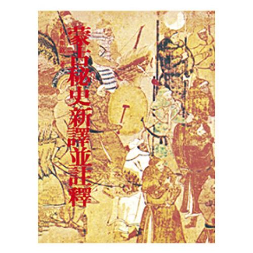 蒙古祕史新譯並註釋(二版)