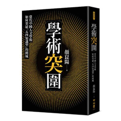 學術突圍:當代中國人文學術如何突破「五四知識型」的圍城