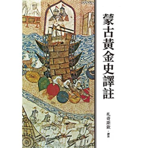 蒙古黃金史譯註(二版)