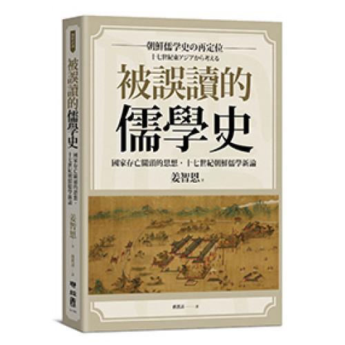 被誤讀的儒學史:國家存亡關頭的思想,十七世紀朝鮮儒學新論