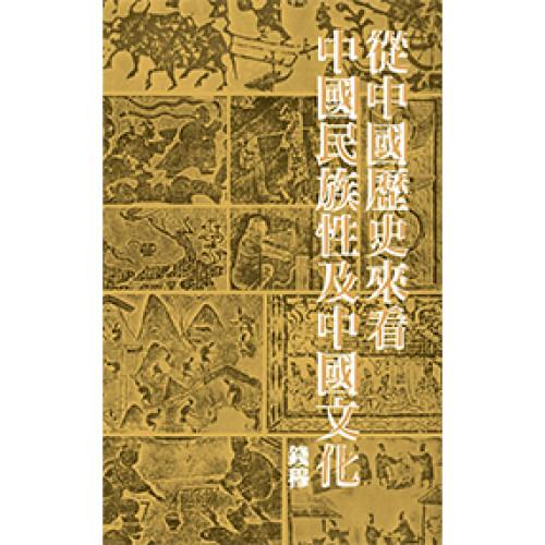 從中國歷史來看中國民族性及中國文化(二版)