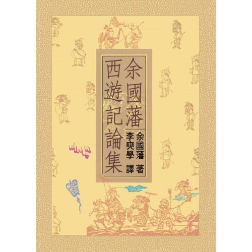 余國藩西遊記論集(二版)