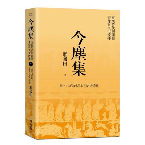 今塵集 秦漢時代的簡牘、畫像與文化流播:卷一:古代文化的上下及中外流播