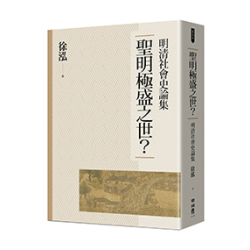 聖明極盛之世?:明清社會史論集