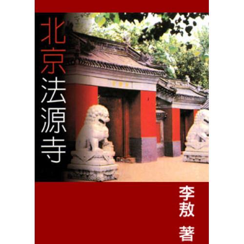 北京法源寺(精裝)