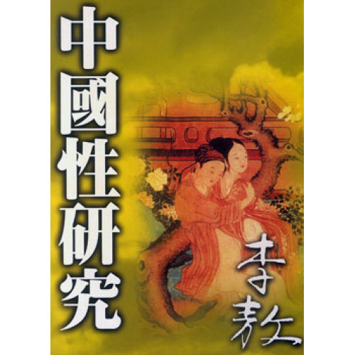 中國性研究(精裝)