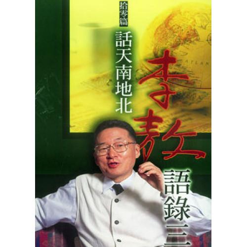 李敖語錄3──拾零篇:話天南地北(精裝)