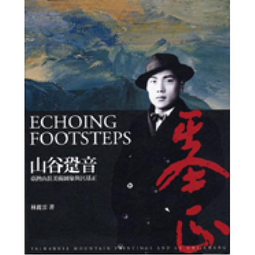 山谷跫音:台灣山岳美術圖像與呂基正