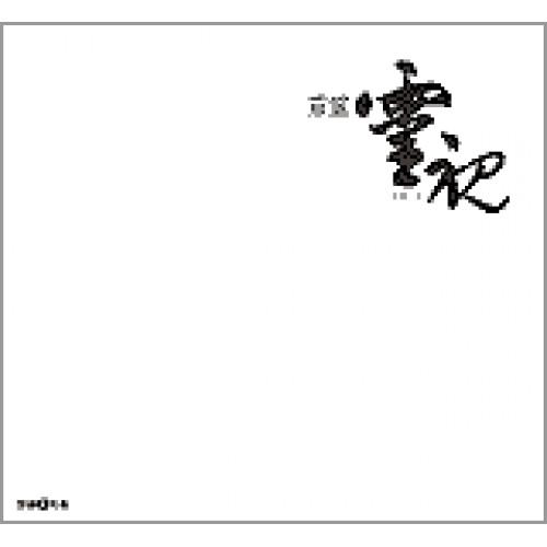 莊靈‧靈視(精裝限量版)