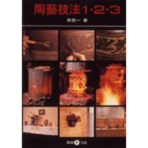 陶藝技法123