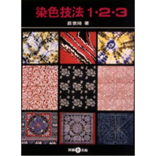染色技法123