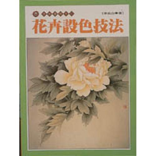花卉設色技法