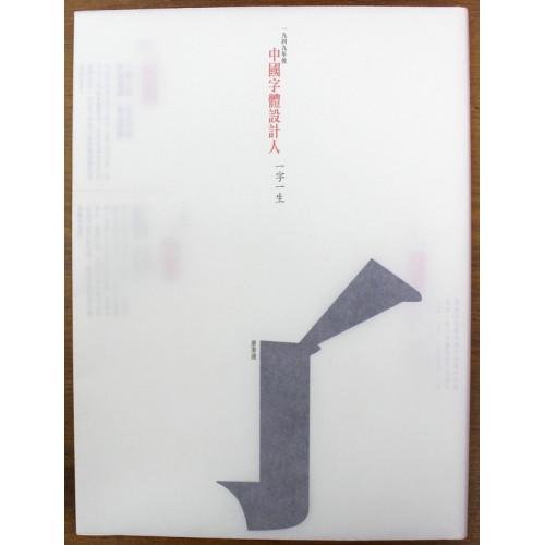一九四九年後 中國字體設計人:一字一生