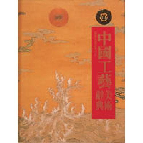 中國工藝美術辭典